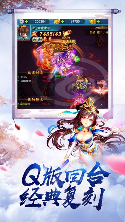 梦幻仙诀 screenshot-1
