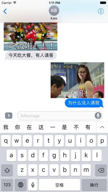 无敌萌贱 screenshot-4