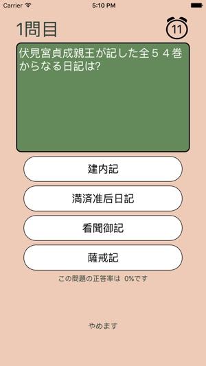 日本史 史料問題 一問一答   -