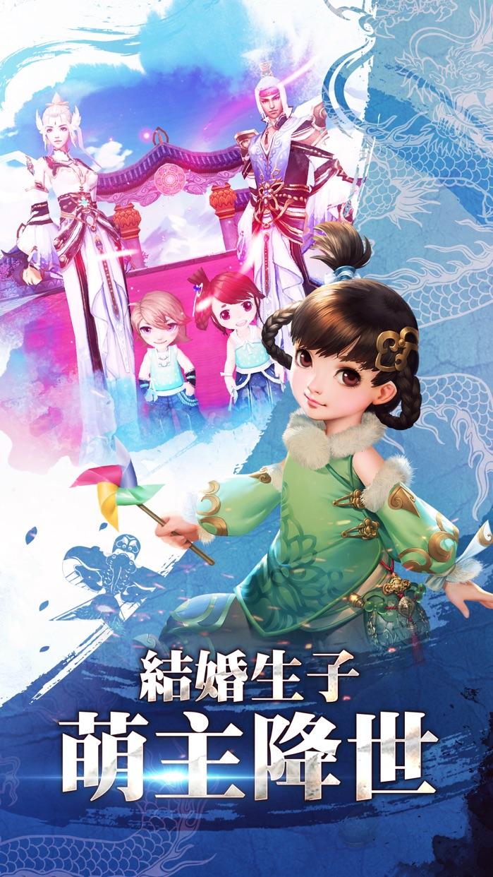 天龍八部3D Screenshot