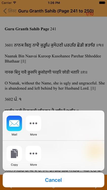 Guru Granth Sahib ji screenshot-3