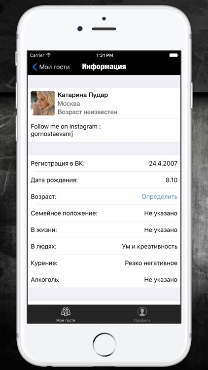 Activity in VK screenshot-2