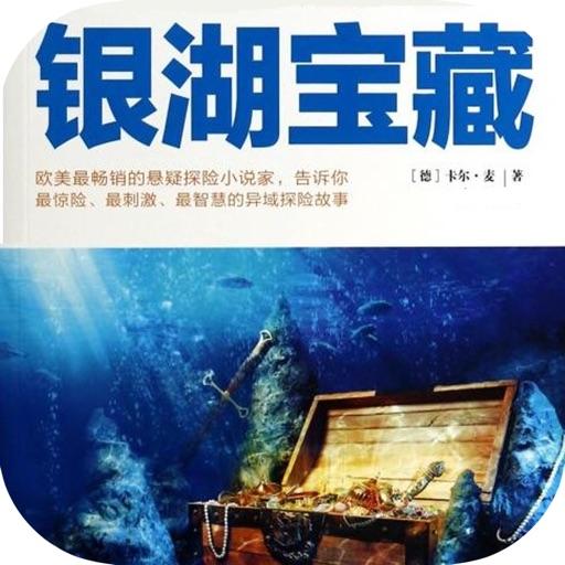 银湖宝藏—卡尔·麦作品,冒险悬疑小说(精校版)