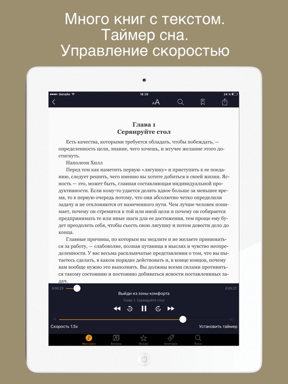 Книга Вслух. Аудиокниги Скриншоты11