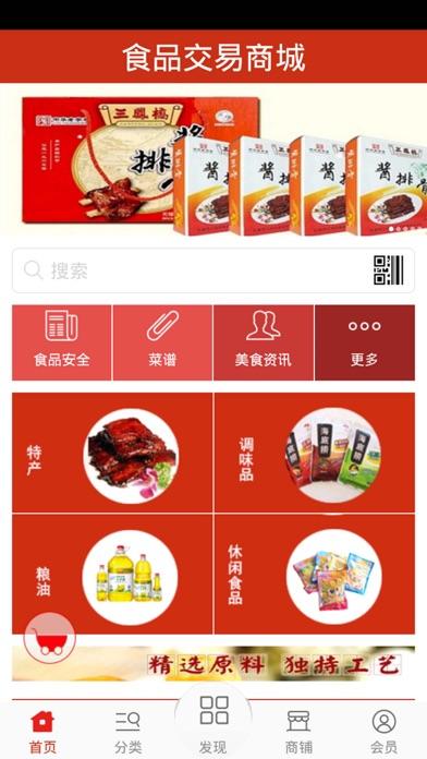 食品交易商城 screenshot one