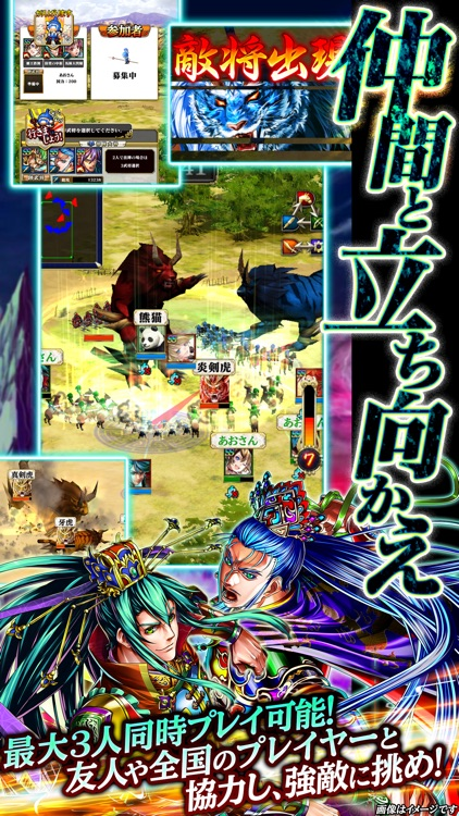 軍勢RPG 蒼の三国志 screenshot-3