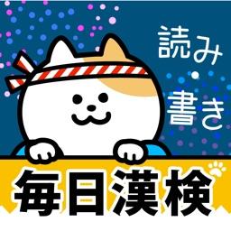 毎日漢検 漢字読み・書き