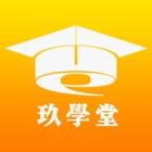 玖学堂 icon