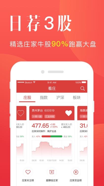 股票先机炒股软件-股票资讯炒股 screenshot-3