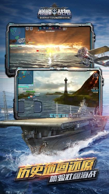 巅峰战舰-全新海事中心 screenshot-5