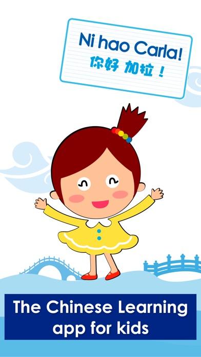 Screenshot #6 for Nihau: Learn Chinese for kids