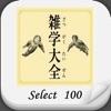 雑学大全SELECT100