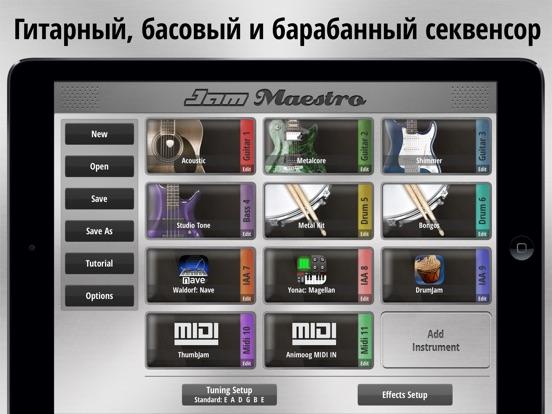 Jam Maestro Lite Скриншоты7