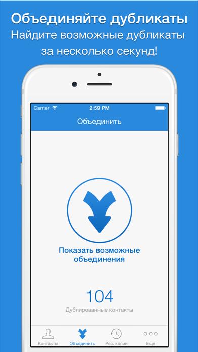 Smart Merge Pro Скриншоты4