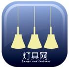 灯具网-行业平台 icon