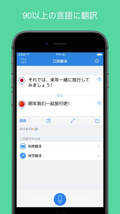 Pocket 翻訳・辞書 – 日本語から韓国語と90以上の言語のおすすめ画像1