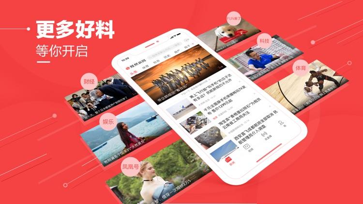 凤凰新闻(专业版)-热点资讯、娱乐视频 screenshot-4