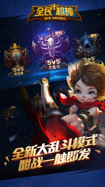 全民超神 screenshot-4