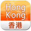 Hong Kong Offline Street Map (English+Chinese)-香港离线街道地图