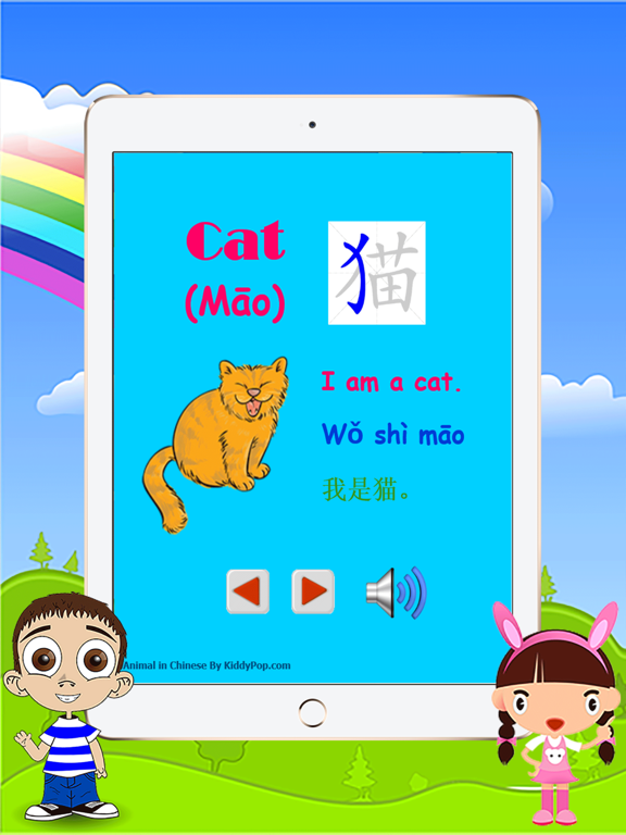 Animal name list in Chinese come as an amusing and educational-ipad-2