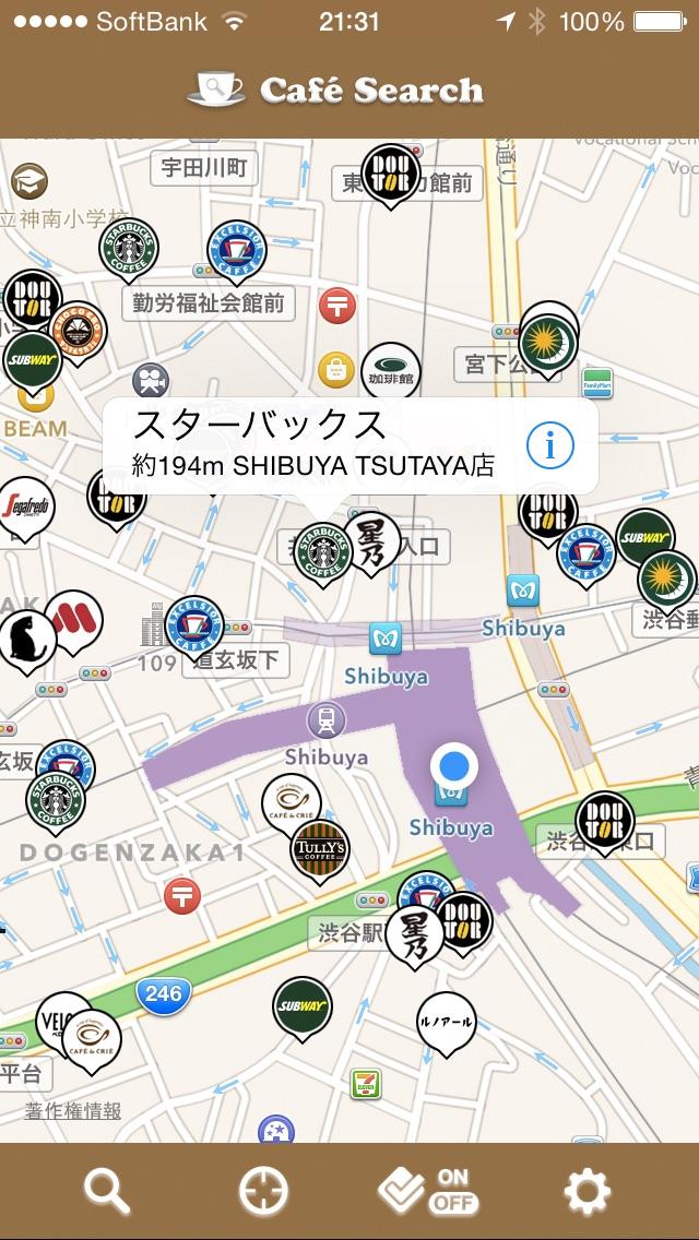 カフェサーチ screenshot1