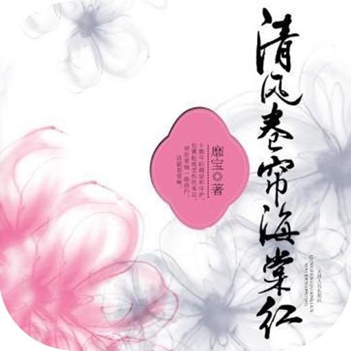 清风卷帘海棠红—靡宝小说