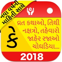 Codes for Gujarati Calendar : 2018 Hack