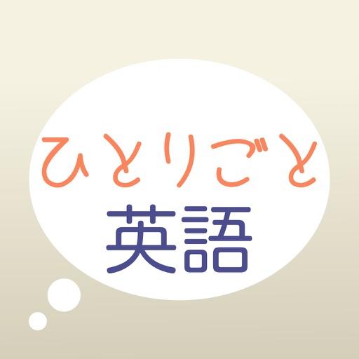 英会話学習アプリ「ひとりごと英語」独り言のフレーズ集