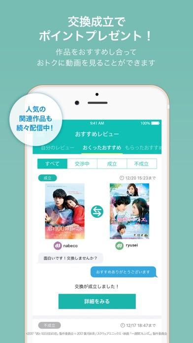 動画アプリ minto - 好きな映画を交換しよう!のスクリーンショット4