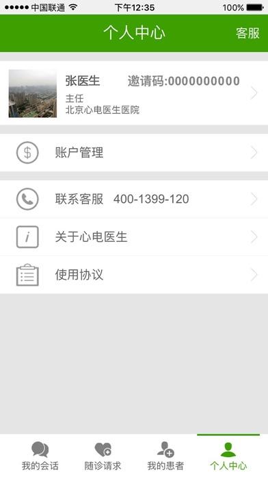 ECG医生-心电医生专家端 screenshot two