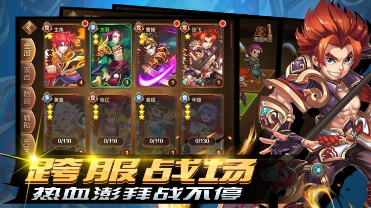 萌将三国:策略卡牌游戏 screenshot-4