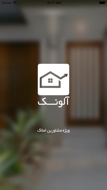 Alounak agents | آلونك مشاورين املاك تهران