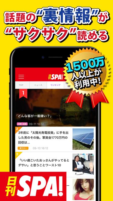 日刊 SPA ! 公式ニュース - 週刊SPAの雑誌が無料で読めるまとめアプリ -のおすすめ画像1