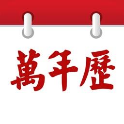 中华万年历-2018老黄历