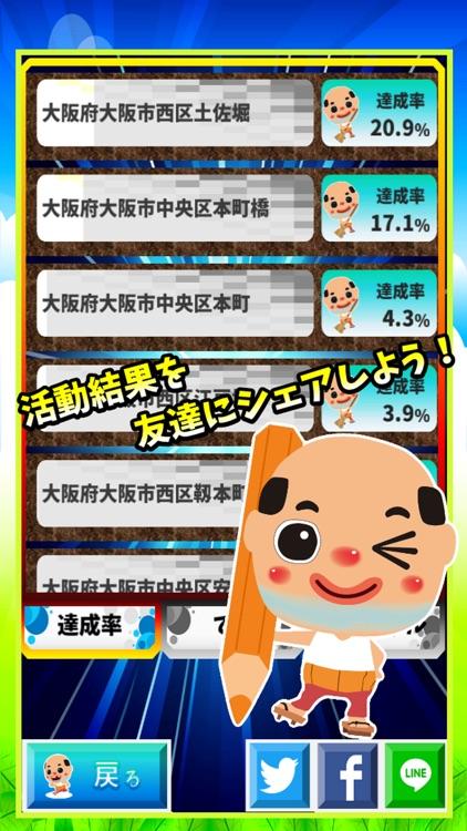 ちっちゃいおっさんのまちかどクリーン活動 screenshot-4
