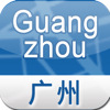 Guangzhou Offline Street Map (English+Chinese)-广州离线街道地图