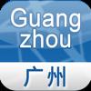 Guangzhou Offline Street Map (English+Japanese+Chinese)-广州离线街道地图-広州オフライン道路地図