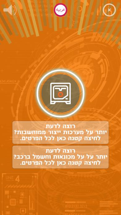 Go-tech Screenshot 3