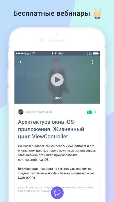 GeekBrains Screenshot
