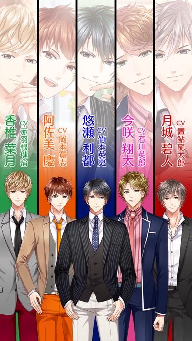 運命の恋をしたオトナたち~女性向け人気恋愛ゲーム・乙女ゲームスクリーンショット2