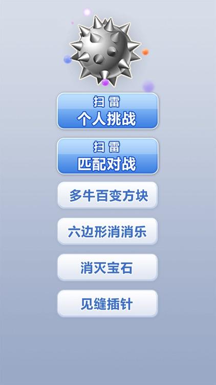 扫雷 - 单机手机小游戏扫地雷对战 screenshot-5