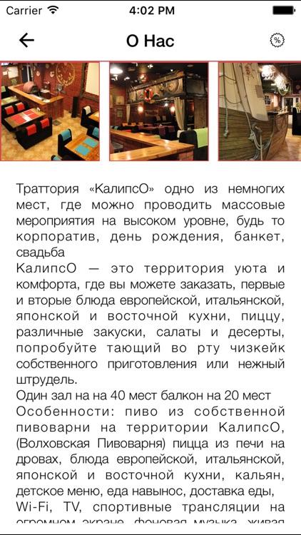 """Траттория """"КалипсО"""""""