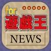 ブログまとめニュース速報 for 遊戯王 - iPadアプリ