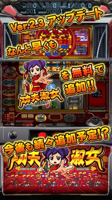 山佐マニアコレクション screenshot1