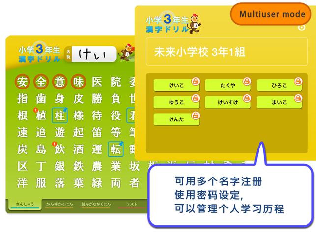 小学三年级1汉字练习教材 日语学习