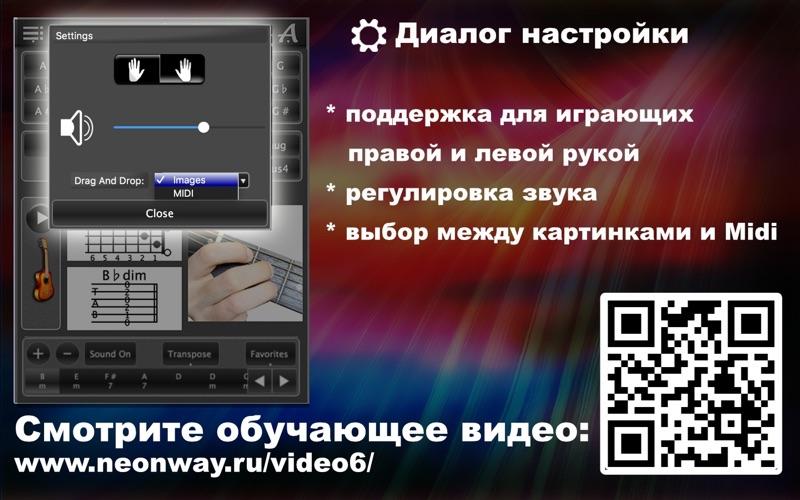120 аккордов для гитары скриншот программы 5
