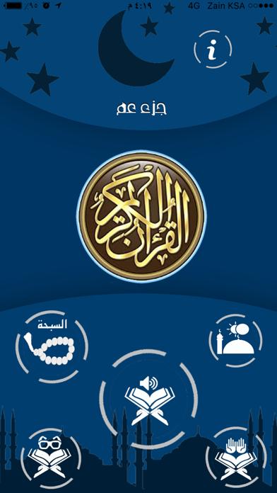 قرآن جزء عم بدون نت للشيخ ماهر المعيقلي اهداء من عبد العزيز الدبيانلقطة شاشة1
