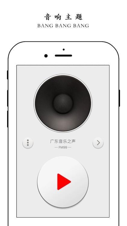 FM网络音乐广播电台收音机