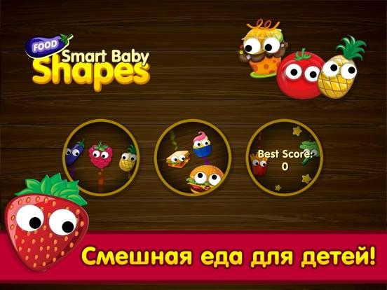 Еда, фрукты и овощи для детей: обучающие пазлы и развивающие игры для малышей на iPad