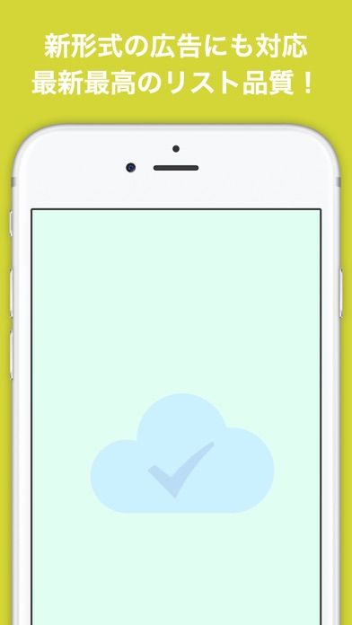 Safari上の広告や不要コンテンツを除去... screenshot1